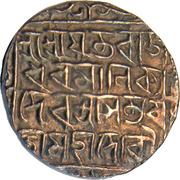 1 Tanka - Rajadhara Manikya – reverse