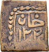 1 Qafsi - Mahmud II – reverse