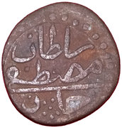 1 Fals - Mustafa III (date at top) – obverse