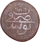 1 Fals - Mustafa III (date at top) – reverse