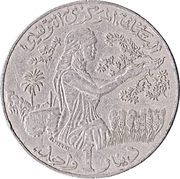 1 Dinar (FAO) -  reverse
