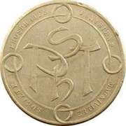 5 Francs - Tunisian Phosphates Society -  obverse