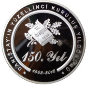 20 Lira (150th anniversary of the Council of State) – reverse