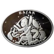 25 Yeni Lira (Zodiac - Virgo) – reverse