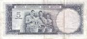 """5 Lira (Without """"SERİ"""") – reverse"""