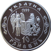 10 Hryven (Petro Doroshenko)