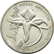 2 Hryvni (Butterfly Orchid) -  reverse
