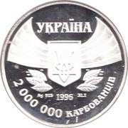 2 000 000 Karbovantsiv (Summer Olympics) – obverse