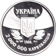 2 000 000 Karbovantsiv (Modern Olympics) – obverse