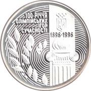 2 000 000 Karbovantsiv (Modern Olympics) – reverse