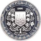 1 000 000 Karbovantsiv (Hrygoriy Skovoroda) – obverse