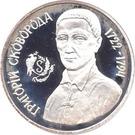 1 000 000 Karbovantsiv (Hrygoriy Skovoroda) – reverse