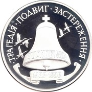 2 000 000 Karbovantsiv (Chornobyl Nuclear Power Plant) – reverse