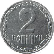 2 Kopiyki (with mintmark) -  reverse