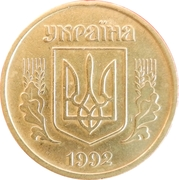 25 Kopiiok (without mintmark, berries with dots inside) – obverse