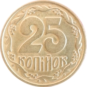 25 Kopiyok (without mintmark, berries with dots inside) -  reverse