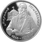 1 000 000 Karbovantsiv (Mykhaylo Hrushevsky) – reverse