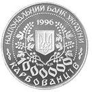 1 000 000 Karbovantsiv (Lesya Ukrayinka) – obverse