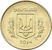 25 Kopiyok (with mintmark, magnetic) -  obverse