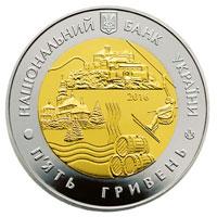 Ukraine 5 UAH 2016 Bimetal coin 70 years of the Zakarpattia region