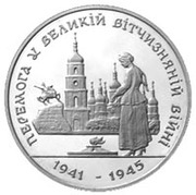 200 000 Karbovantsiv (50th anniversary of Victory in the Great Patriotic War 1941-1945) -  reverse