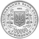 200 000 Karbovantsiv (Bohdan Khmelnytsky) – obverse