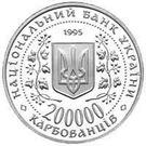 200 000 Karbovantsiv (Hero-City of Kerch) – obverse
