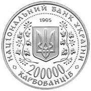200 000 Karbovantsiv (Hero-City of Kerch) – obverse