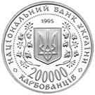 200 000 Karbovantsiv (Hero-City of Kyiv) – obverse