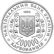 200 000 Karbovantsiv (Hero-City of Kyiv) – obverse
