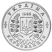 200 000 Karbovantsiv (50th Anniversary of the United Nations) – obverse