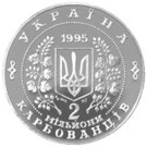 2 000 000 Karbovantsiv (50th Anniversary of the United Nations) – obverse