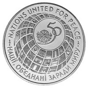 2 000 000 Karbovantsiv (50th Anniversary of the United Nations) – reverse