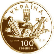100 Hryven (Aeneid) -  obverse