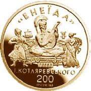 100 Hryven (Aeneid) -  reverse