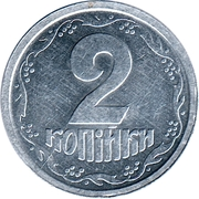 2 Kopiiky (without mintmark) – reverse