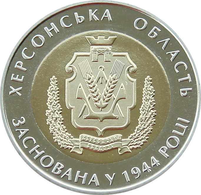2014 Ukraine Coin 5 UAH Hryven 70 Years of the Kherson Oblast Bimetal UNC