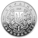 1 000 000 Karbovantsiv (Bohdan Khmelnytsky) – obverse