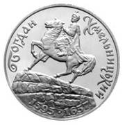 1 000 000 Karbovantsiv (Bohdan Khmelnytsky) – reverse