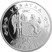 20 Hryven (Cossack Mamay) -  obverse