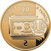 1 Hryvnia (20 Years of Monetary Reform in Ukraine) -  reverse