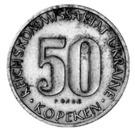 50 Kopeks (Reichskommissariat Ukraine) – reverse