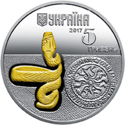 5 Hryven (The Snake) -  obverse
