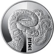 5 Hryven (The Snake) -  reverse