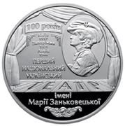 5 Hryven (100th Anniversary of Maria Zankovetska Ukrainian National Theater) -  reverse
