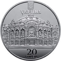 Ukraine 2017 Coin 5 UAH UNC 150 Years Taras Shevchenko National Opera Theater