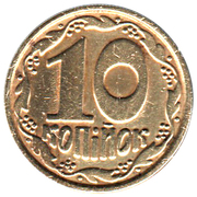 """10 Kopiiok (without mintmark, six berries right of """"K"""") – reverse"""
