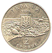 2 Hryvni (100th Anniversary of Ascania Nova) -  obverse
