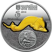 5 Hryven (The Dolphin) -  obverse