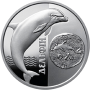 5 Hryven (The Dolphin) -  reverse